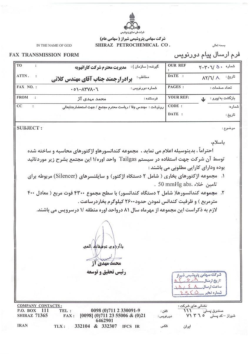 Shiraz-Petrochemical-Refined