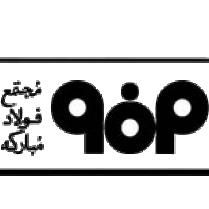 مجتمع فولاد مبارکه اصفهان
